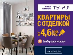 ЖК «Ты и Я» метро Бабушкинская Уникальные архитектурные решения,